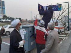"""یک گروه مخالف تابلوی خیابان """"محمدرضا شجریان"""" را به """"فخری زاده"""" تغییر می دهند"""