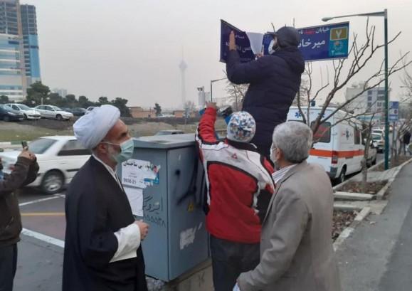 یک گروه مخالف تابلوی خیابان