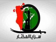 """آمریکا گروه بحرینی المختار """"وابسته به سپاه پاسداران"""" را در فهرست تروریسم قرار داد"""