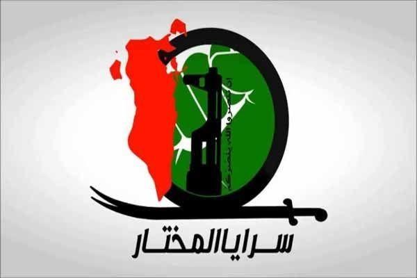 آمریکا گروه بحرینی المختار