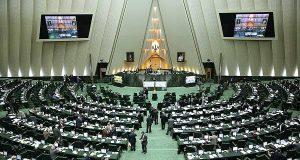 مرکز تحقیقات پارلمان ایران