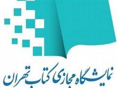 افتتاح نخستین نمایشگاه کتاب مجازی در تهران