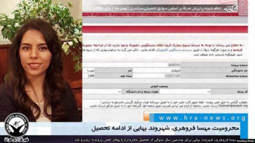 یک شهروند بهایی برای دهمین سال پیاپی از تحصیل در دانشگاه محروم شد