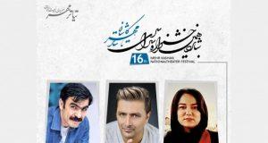 هیات انتخاب جشنواره تئاتر