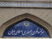 سرکنسولگری ایران