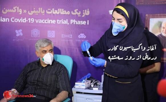 مرکز واکسنسازی
