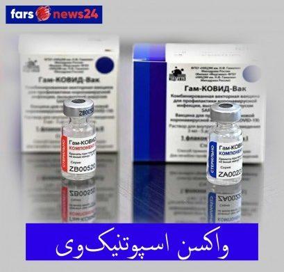 واکسن اسپوتنیکوی
