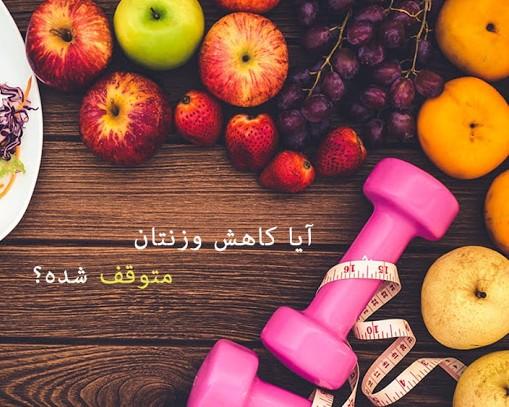 مانع کاهش وزن