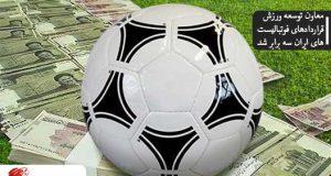 فوتبالیستهای