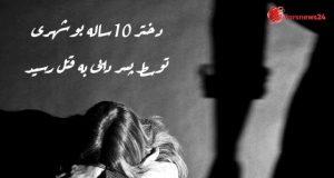 دختر ۱۰ساله بوشهری