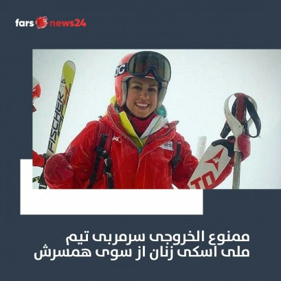 سرمربی تیم ملی اسکی زنان