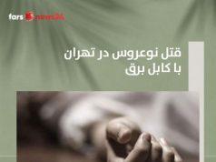 قتل نوعروس در تهران