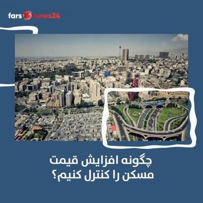 قیمت خانه در ایران