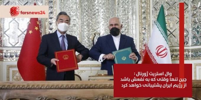 ايران و چین