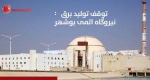 نیروگاه اتمی