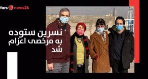 نسرین ستوده و نوشین جعفری از زندان قرچک به مرخصی آمدند