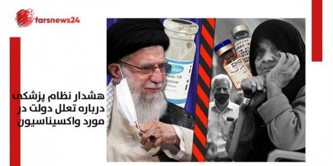 نظام پزشکی ایران