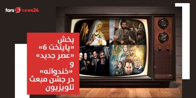 برنامههای تلویزیون