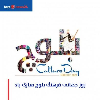 روز جهانی فرهنگ بلوچ