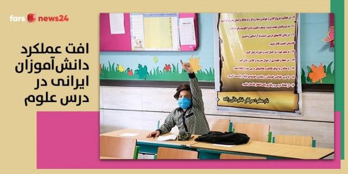 دانشآموزان ایران