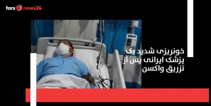 یک پزشک ایرانی