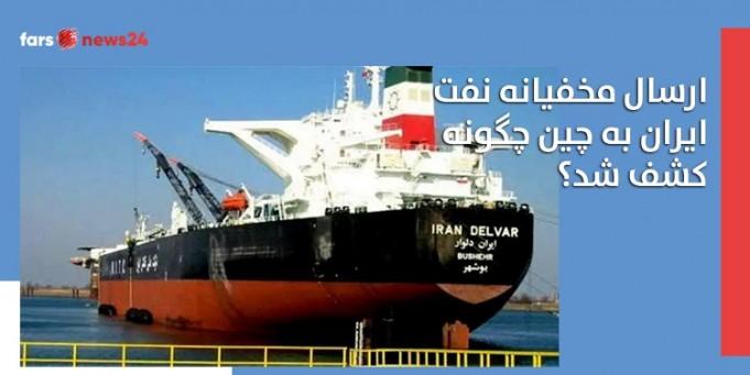 محمولههای مخفیانه نفت