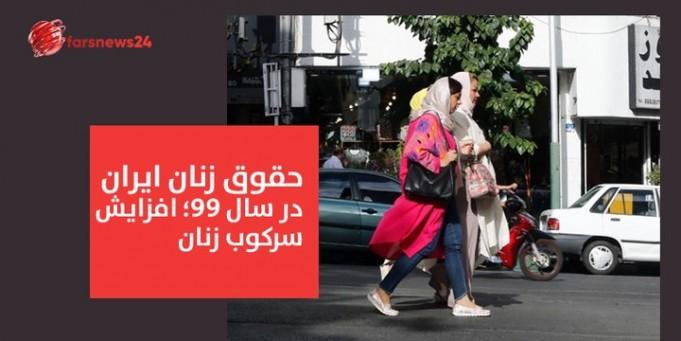 حقوق زنان