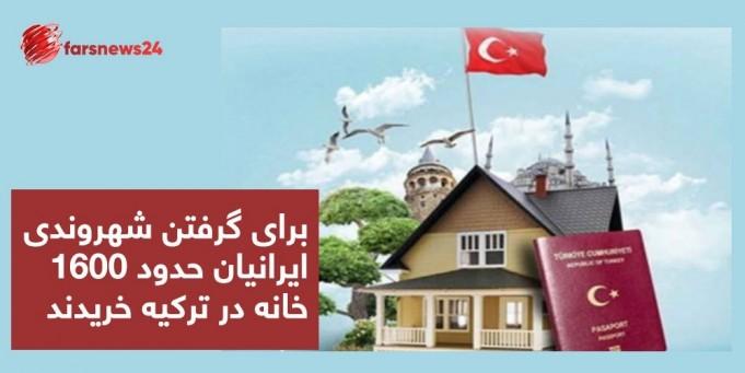 گرفتن شهروندی