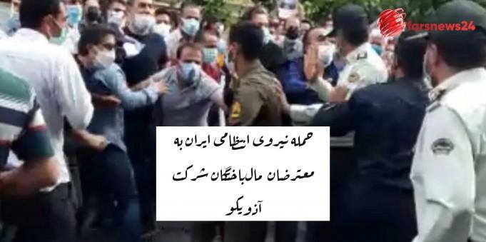 معترضان مالباختگان
