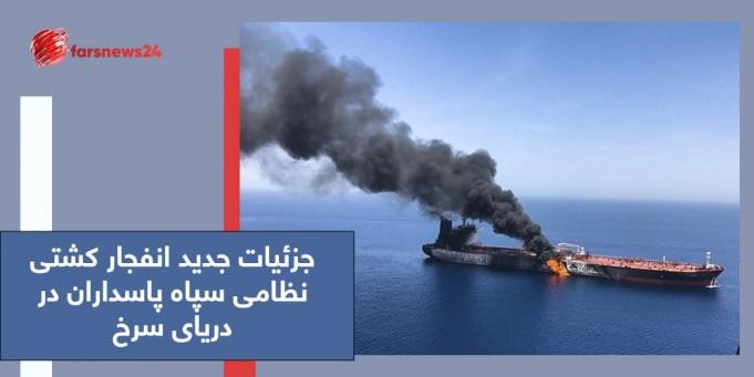 انفجار کشتی