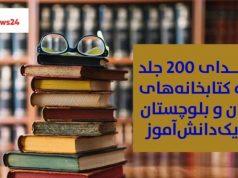 کتابخانههای استان