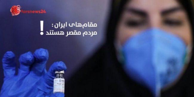 مقامهای ایران