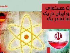 آمریکا و ایران