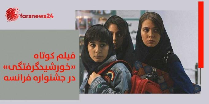 فیلم کوتاه ایرانی