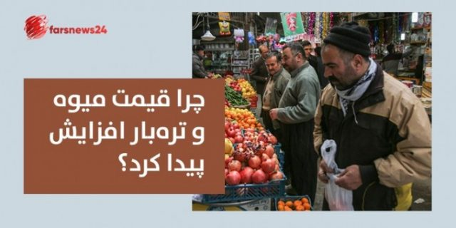 نرخ رسمی میوه