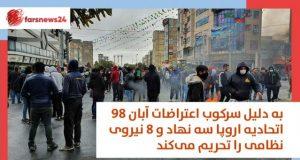 اعتراضات آبان ۹۸