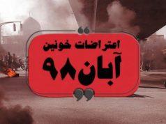 معترضان آبان ۹۸