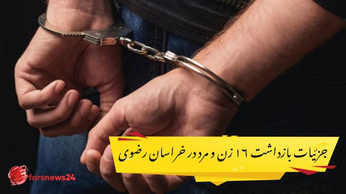 جزئیات دستگیری