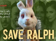 رالف را نجات دهید