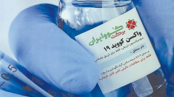 واکسنهای ایرانی