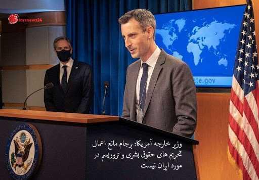 وزیر خارجه آمریکا