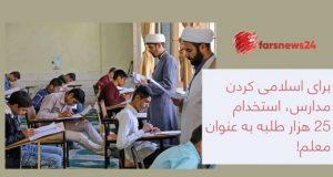 اسلامی کردن