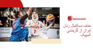 بسکتبال زنان