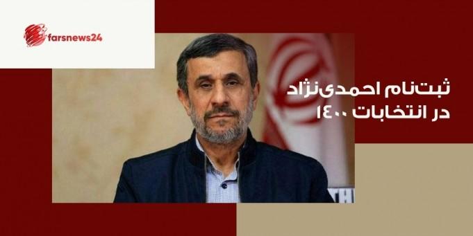 احمدینژاد