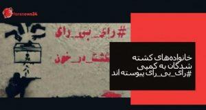 کمپین #رای_بی_رای