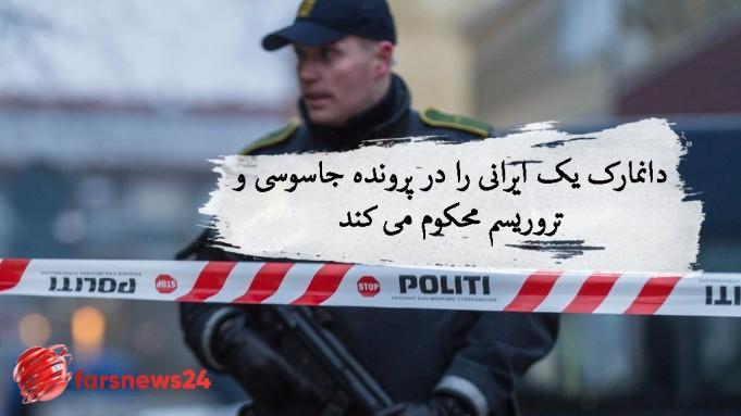 جاسوسی و تروریسم