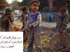 روز جهانی علیە کار کودکان