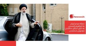 مردم ایران