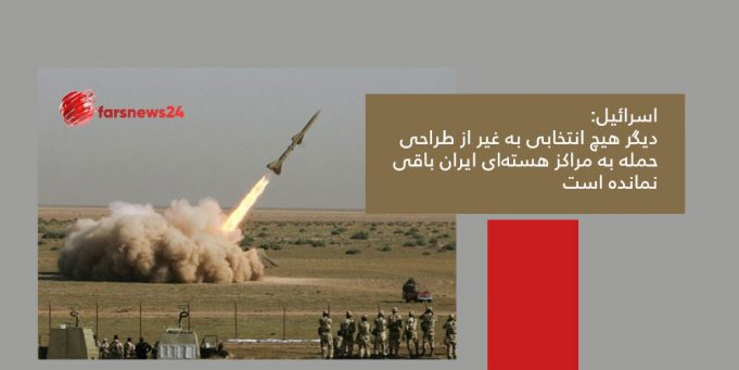حمله به مراکز هستهای