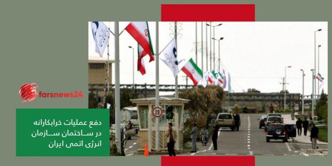 ساختمان سازمان انرژی اتمی ایران